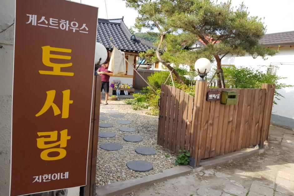 전주 한옥마을 숙박 (23)