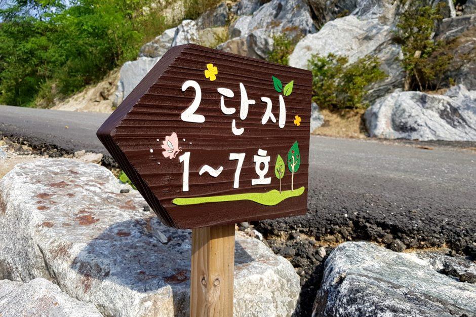 안성캠핑장 (25)