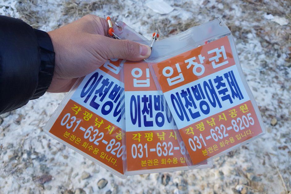 이천 빙어축제 (26)
