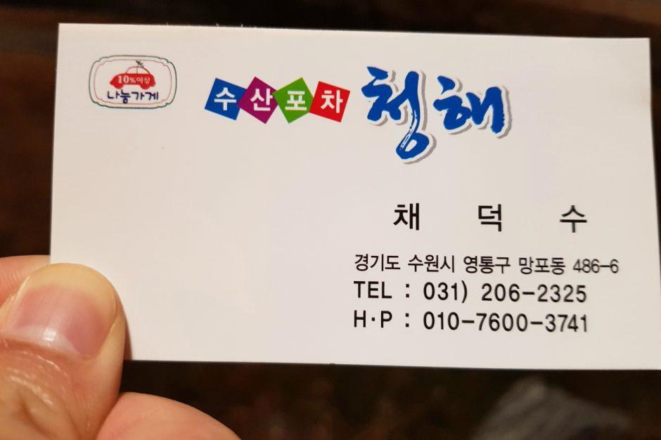 수산포차 청해 (28)
