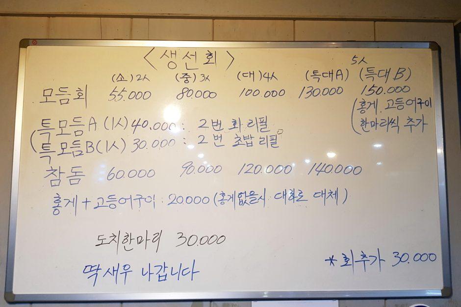 수산포차 청해 (22)