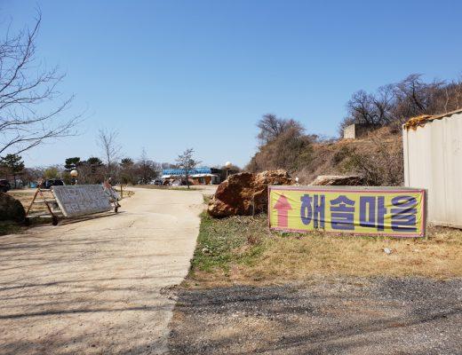 해솔마을 캠핑장 (22)
