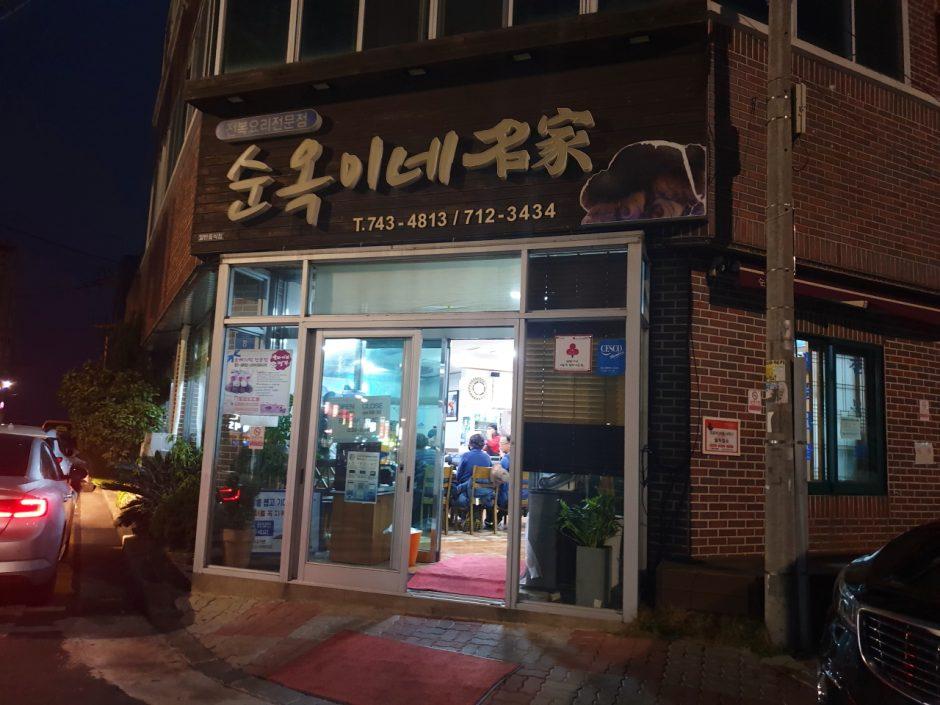 제주공항 근처 맛집 (14)
