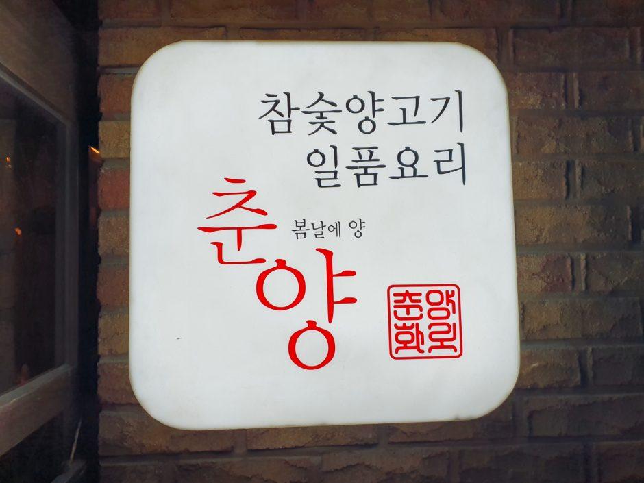 인계동 맛집 - 춘양 (28)