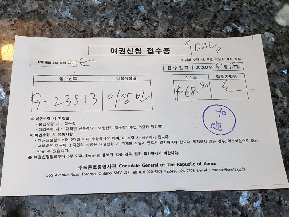 여권 재발급 신청 접수증